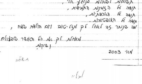 מכתבה של אילנית