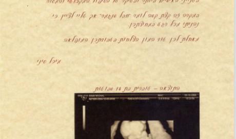 מכתב של מיכל