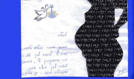 מכתבה של רותי