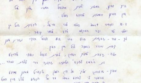 מכתב מליאת ויניב