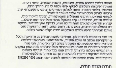 מכתב מאמא של יהל
