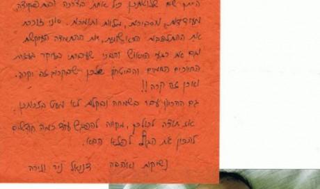 מכתב מההורים של דניאל